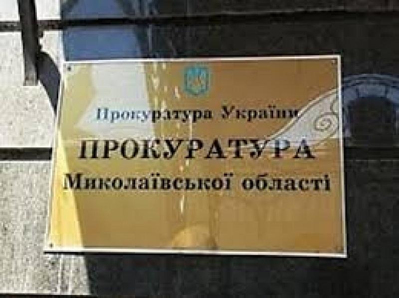 В прокуратуру Николаевской области влили «свежую кровь»
