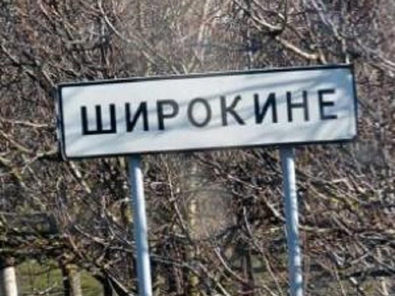АТО: террористы накрыли Широкино тяжелыми минометами, ситуация сложная