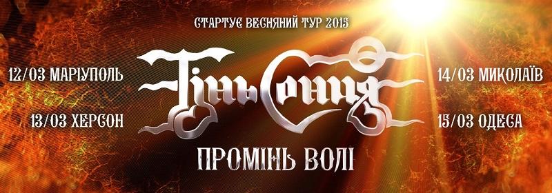 В Николаеве в эту субботу – «Тінь сонця»