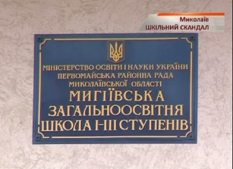 Очередной школьный скандал: директор Мигиевской школы бьет детей и учителей