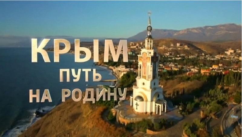 Российский фильм об аннексии Крыма отправят в Гаагский трибунал