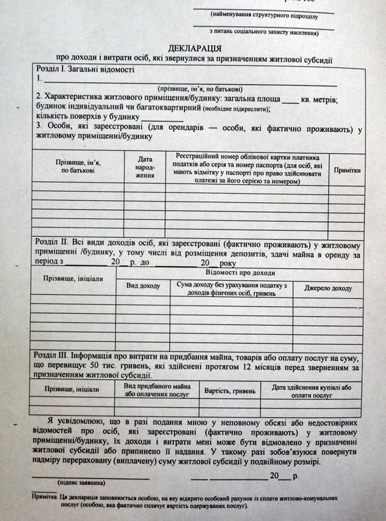 бланк декларації на субсидію 2016
