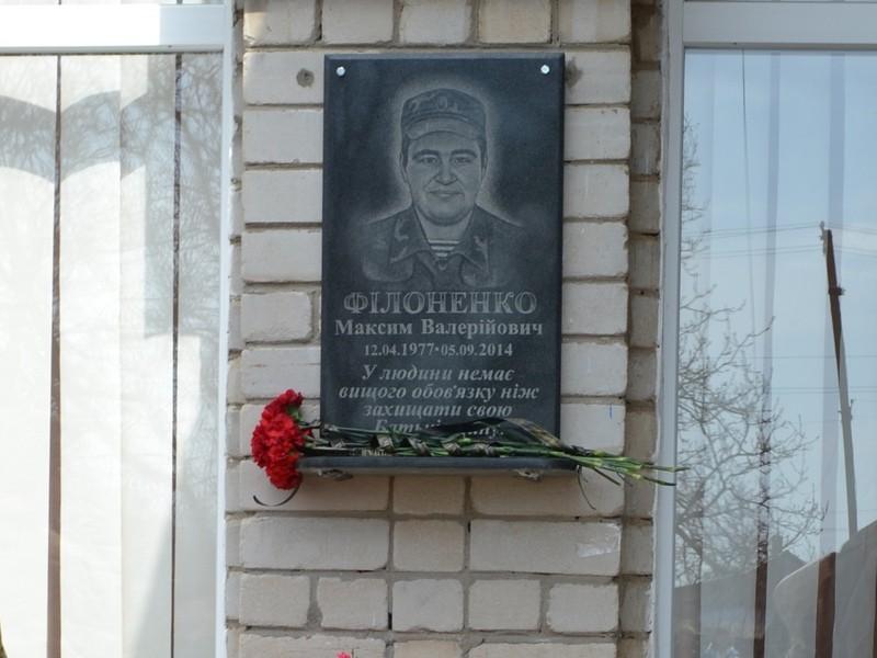 В Квитневом открыли мемориальную доску в память о погибшем бойце «79-ки» Максиме Филоненко
