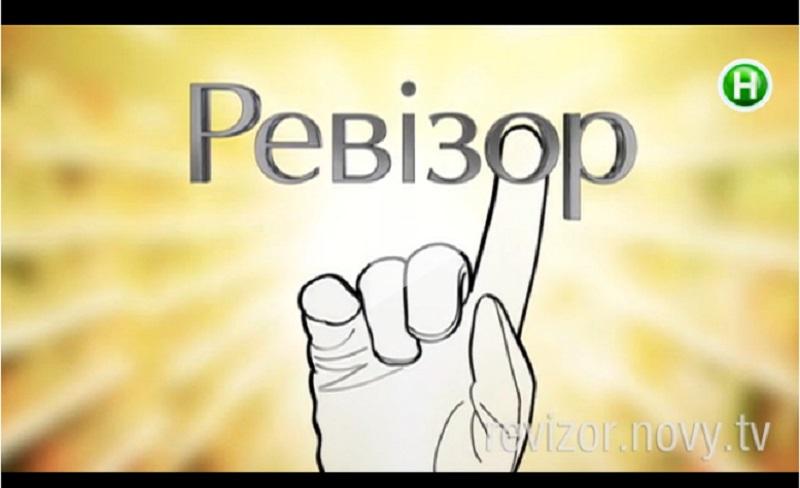 «Ревизор 5»: Вадима Абрамова обвесили в Николаеве