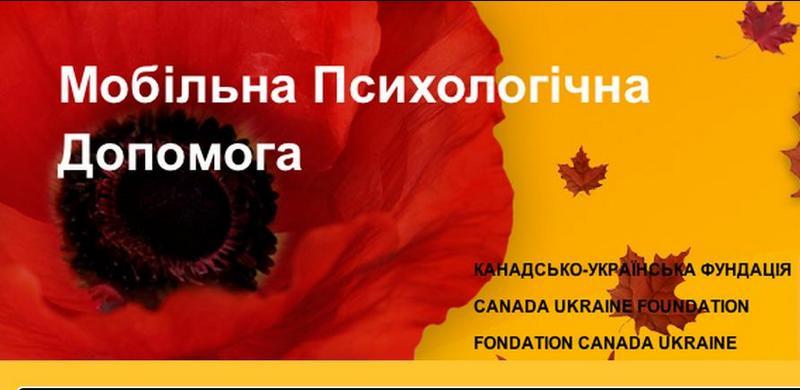 В Украине заработал сайт психологической помощи бойцам АТО – DOPOMOGA.LIFE