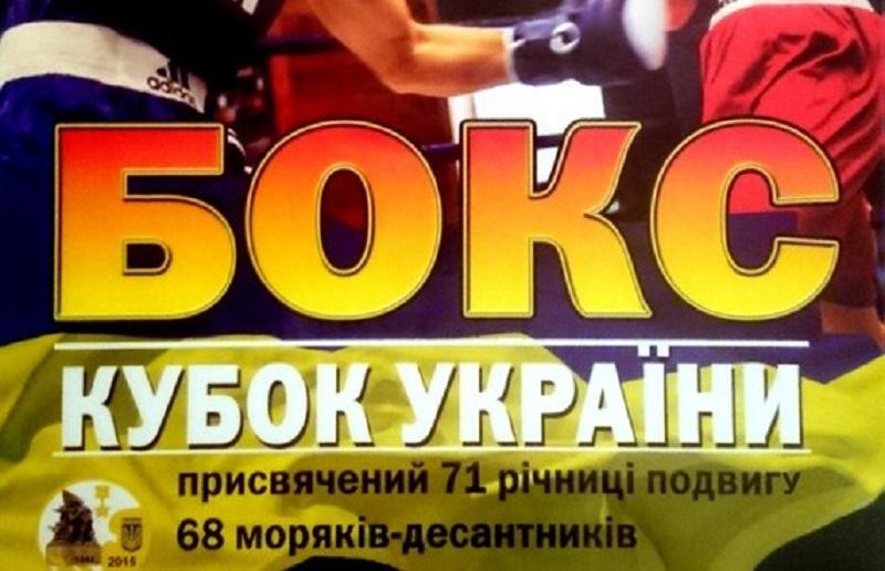 В Николаеве определились победители Кубка Украины по боксу