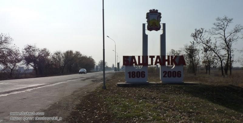 Баштанку на Николаевщине могут переименовать в соответствии с законом о декоммунизации, –  институт нацпамяти (ДОКУМЕНТ)