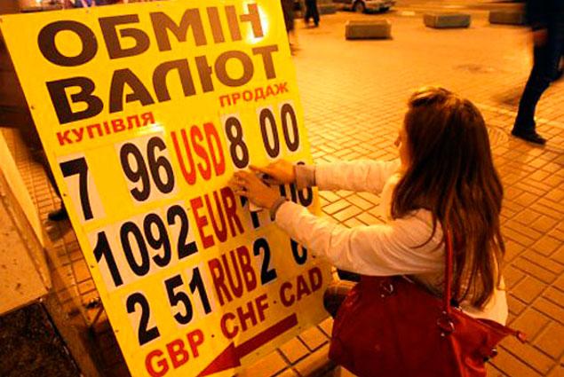Рада отменила военный сбор при обмене валют