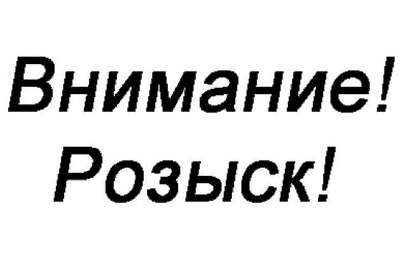 Помогите найти! В Рыбаковке пропал житель Кировоградской области