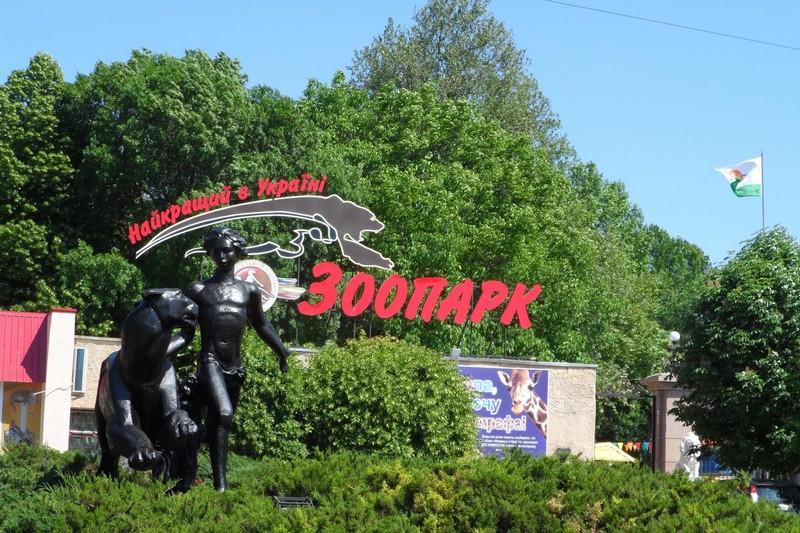 Николаевский зоопарк депутаты не включили в перспективный план развития города, – директор Владимир Топчий