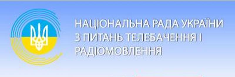 Нацсовет Украины по вопросам ТВ и радиовещания уволил представителей в трех областях, в том числе и в Николаевской