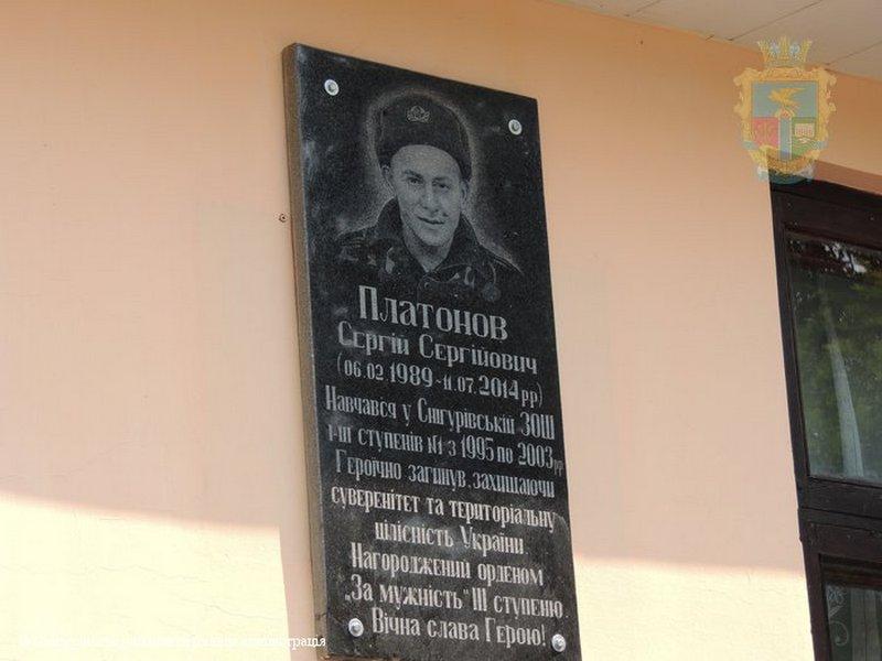 В Снигиревке открыли мемориальную доску десантнику «79-ки» Сергею Платонову, погибшему под Зеленопольем