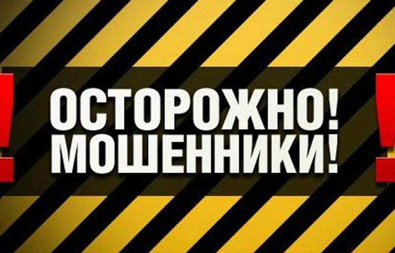 Год новый, а приемы у мошенников старые: на Николаевщине жители отдали аферистам более 60 тыс.грн.