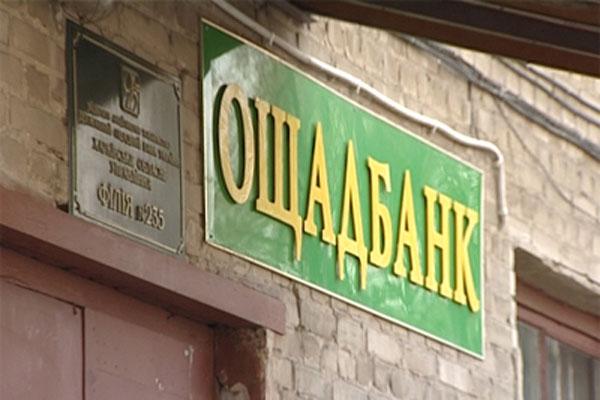 Ошадбанк снова может требовать с РФ $1,3 млрд. за активы в Крыму
