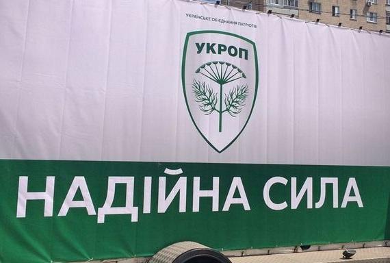У «УКРОПа» конфискуют почти 469 тыс.грн.