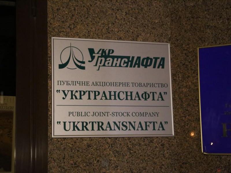 Укртранснафта впервые «взяла на грудь» британскую нефть — для Кременчугского НПЗ