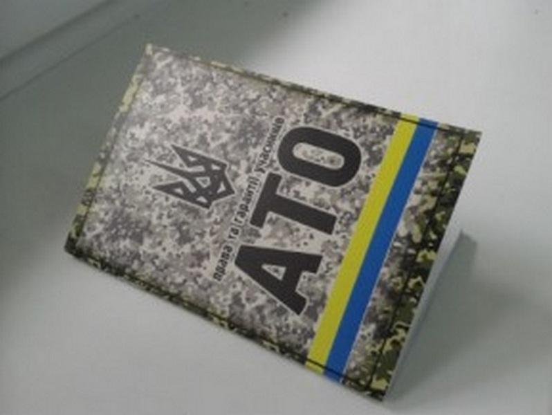 Рада сделала первый шаг к наказанию за разрушение памятников участникам АТО и ношение военной формы