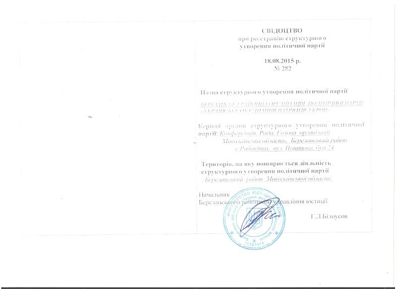Свідоцтво УКРОП 001