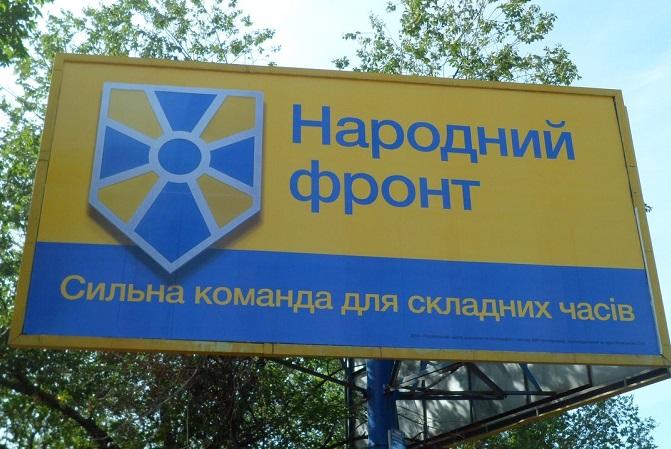 Народный Фронт назвал задержание сына своего министра борьбой за власть. ЗАЯВЛЕНИЕ