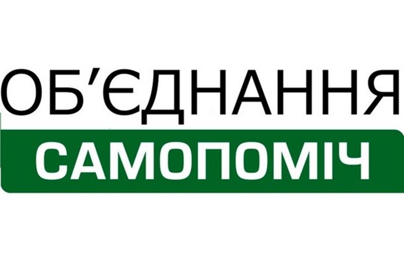 Николаевская «Самопомощь» определилась с предварительным списком кандидатов на выборах в горсовет