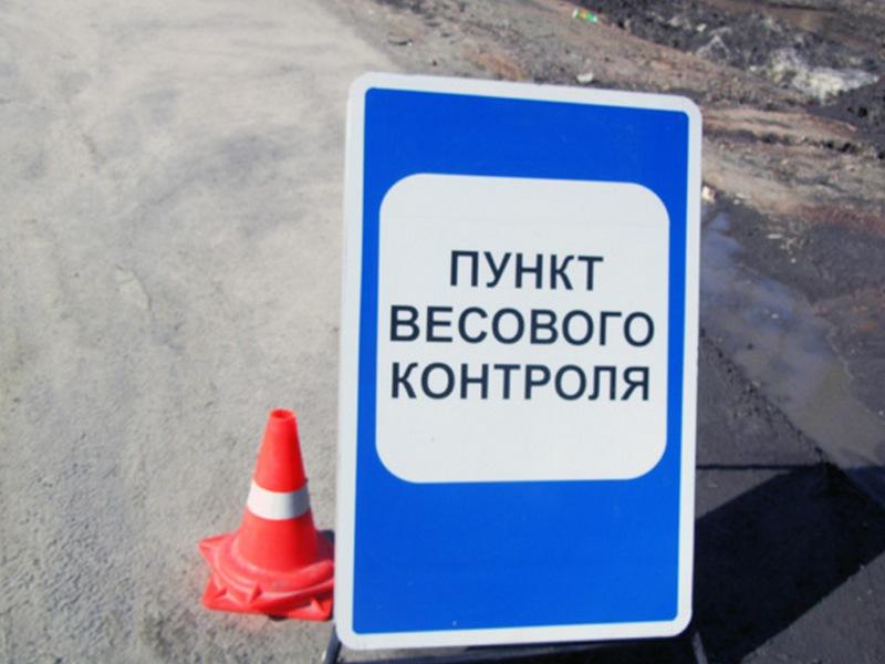 Первые результаты работы пунктов весового контроля: по всей Украине выписано штрафов на 148 тыс.грн.