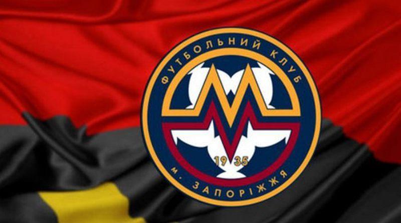Запорожский «Металлург» исключили из соревнований под эгидой УПЛ