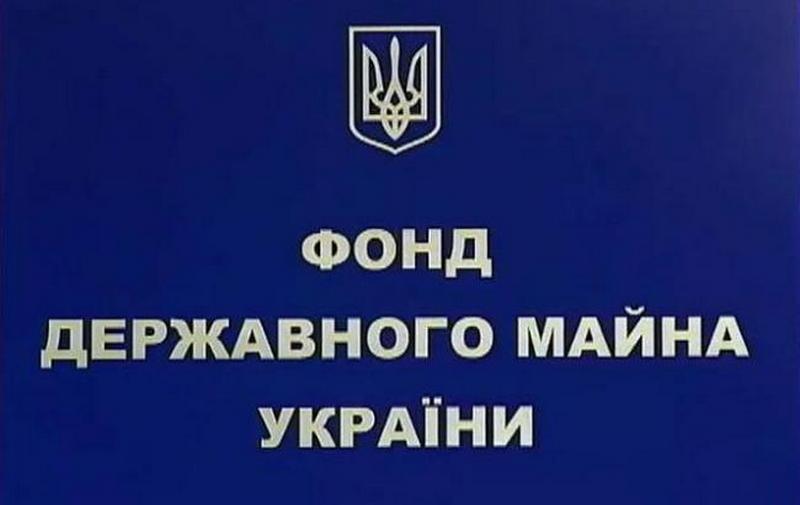 Фонд госимущества Украины обещает прорыв в приватизации