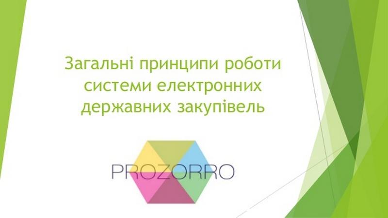 Николаевская область седьмая по количеству гостендеров в системе Prozorro