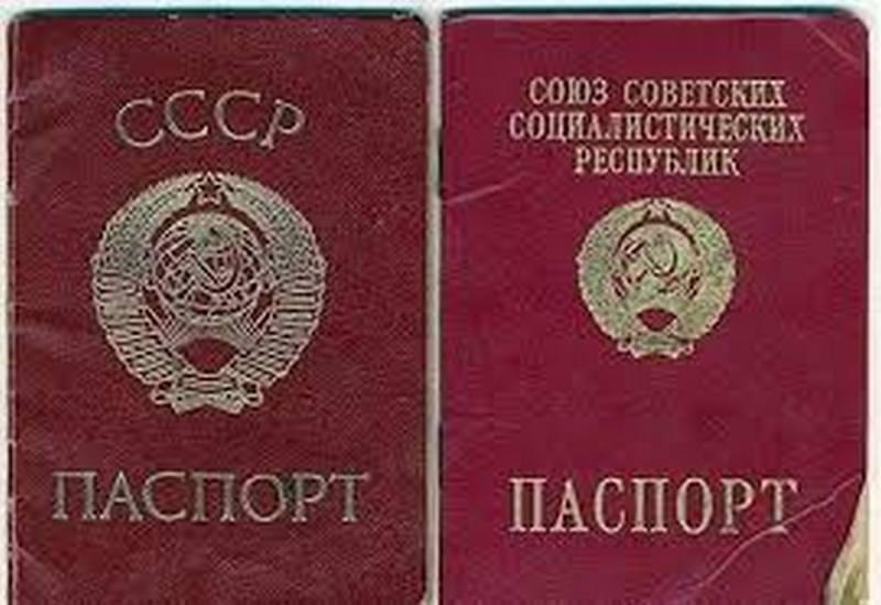 паспорт ссср. фото