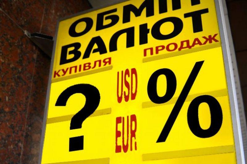 НБУ ужесточает требования к небанковским валютообменным учреждениям