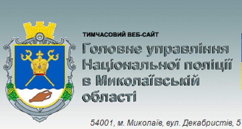 Трое пропали без вести, пять грабежей и 20 ДТП – «оперативка» по Николаевской области