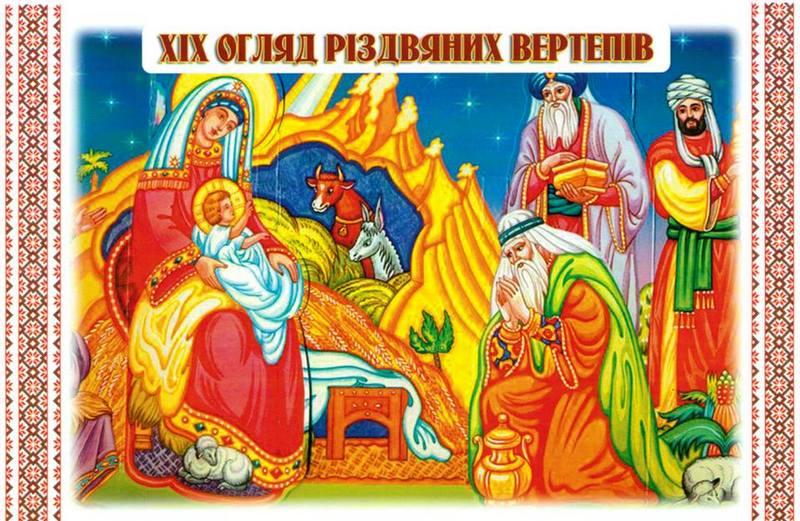 В Николаеве прошел ХІХ смотр Рождественских вертепов