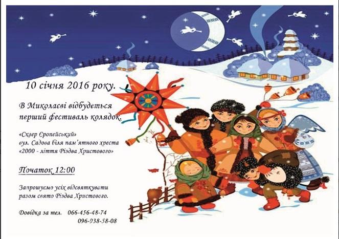 В Николаеве пройдет Первый фестиваль колядок