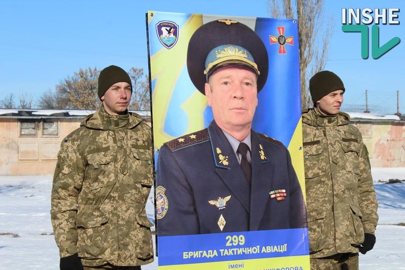 Николаевской 299-й бригаде тактической авиации торжественно присвоили имя Василия Никифорова