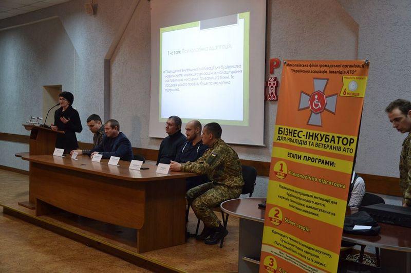 «Бизнес-инкубатор для инвалидов и ветеранов АТО»: в Николаеве стартовал новый проект
