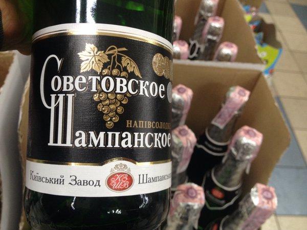 """Киевский завод шампанских вин переименовал """"Советское шампанское"""". Но так хитро, что почти никто не заметил"""