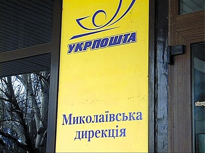 В каких отделениях связи Николаева можно оплачивать коммунальные услуги с вдвое меньшей комиссией (АДРЕСА)