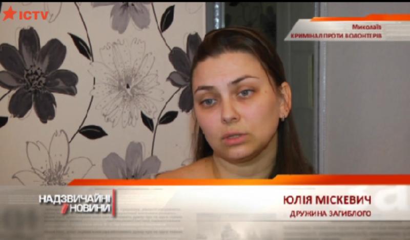 Николаевская активистка Юлия Мискевич связывает убийство своего мужа со своей политической и общественной деятельностью