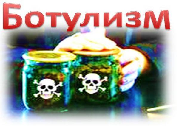Во Львовской области двое мужчин попали в реанимацию с диагнозом ботулизм