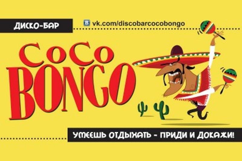 Ограничивать режим работы бара «Коко Бонго» в Лесках не стоит – результат общественных слушаний