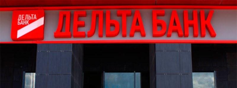Руководству «Дельта банка» объявлено о подозрении за хищение 1,7 млрд.грн.