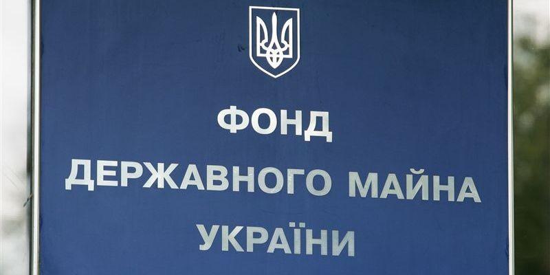 Кабмин сменил и.о. главы Фонда госимущества Украины