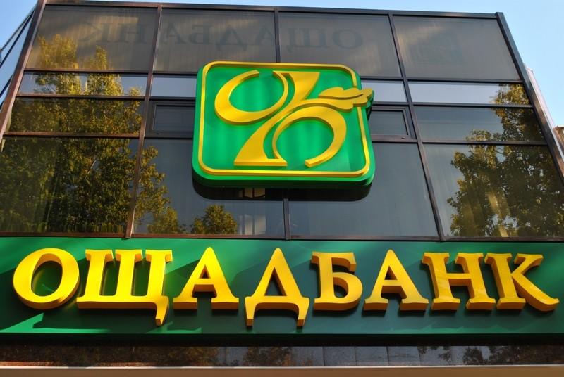 В Николаеве будут судить бывшую сотрудницу «Ощадбанка», которая украла у клиента 2,5 тыс.грн.