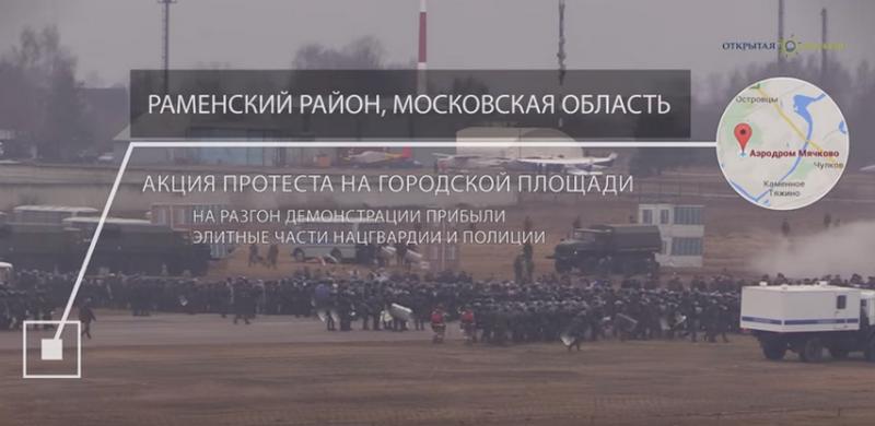 Созданная несколько дней назад Нацгвардия России уже отрабатывает разгон «московского Майдана»