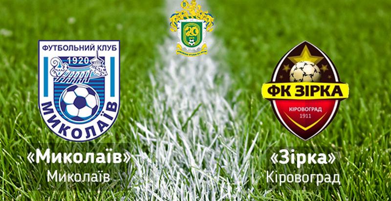 Все на футбол: сегодня МФК «Николаев» принимает лидера первой лиги