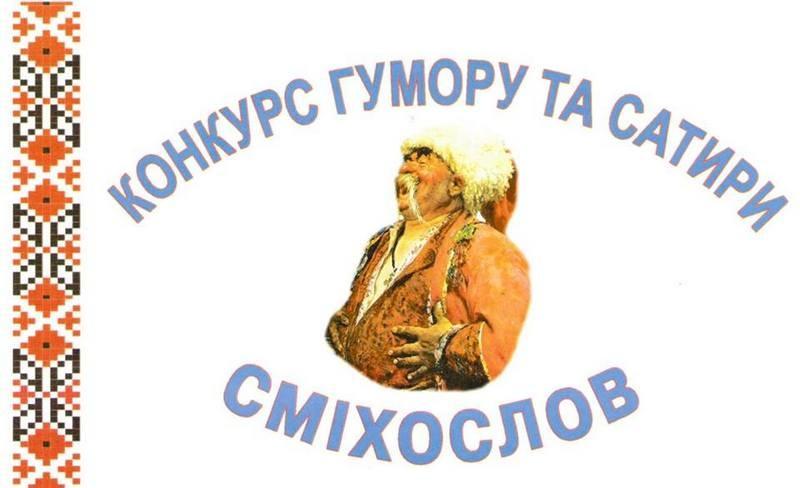 В Николаеве на «Сміхослові – 2016» звучал украинский юмор