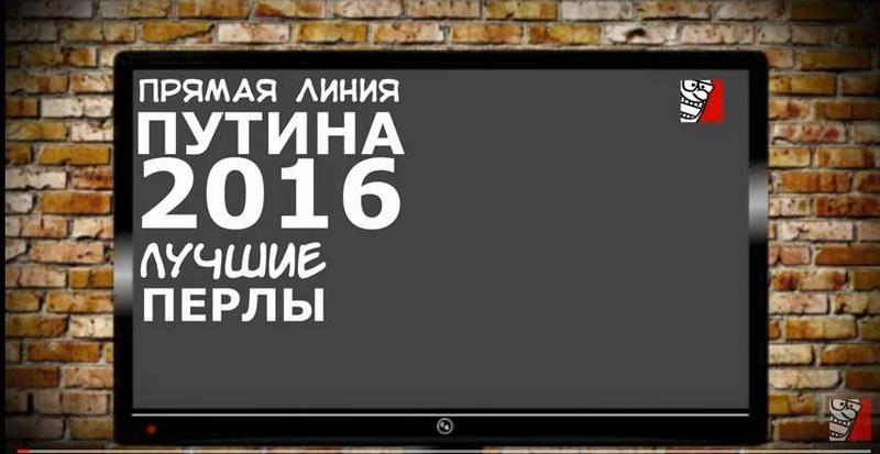 Прямая линия Путина 2016: лучшие перлы