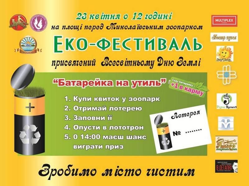 В Николаевском зоопарке эко-фестивалем подведут итоги акции «Батарейка на утиль» и отметят Международный день земли
