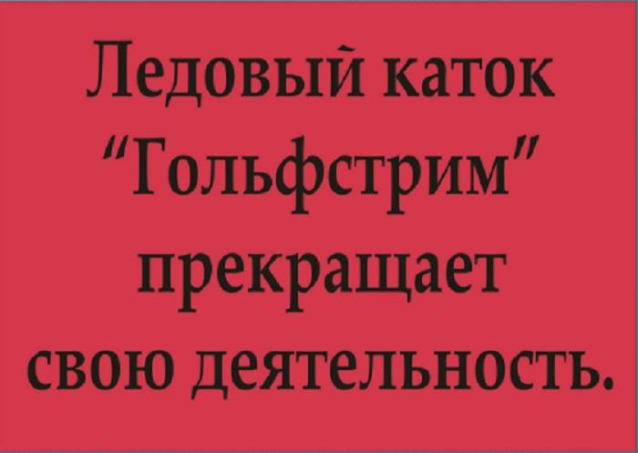 Ледовый каток «Гольфстрим» в Николаеве прекращает свою работу: «задавили» обязательные платежи
