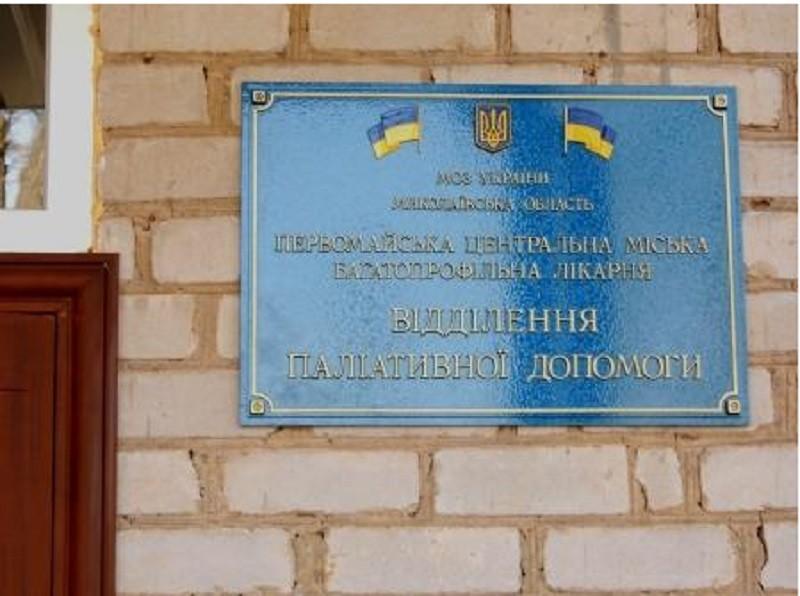 В Первомайске открыли паллиативное отделение